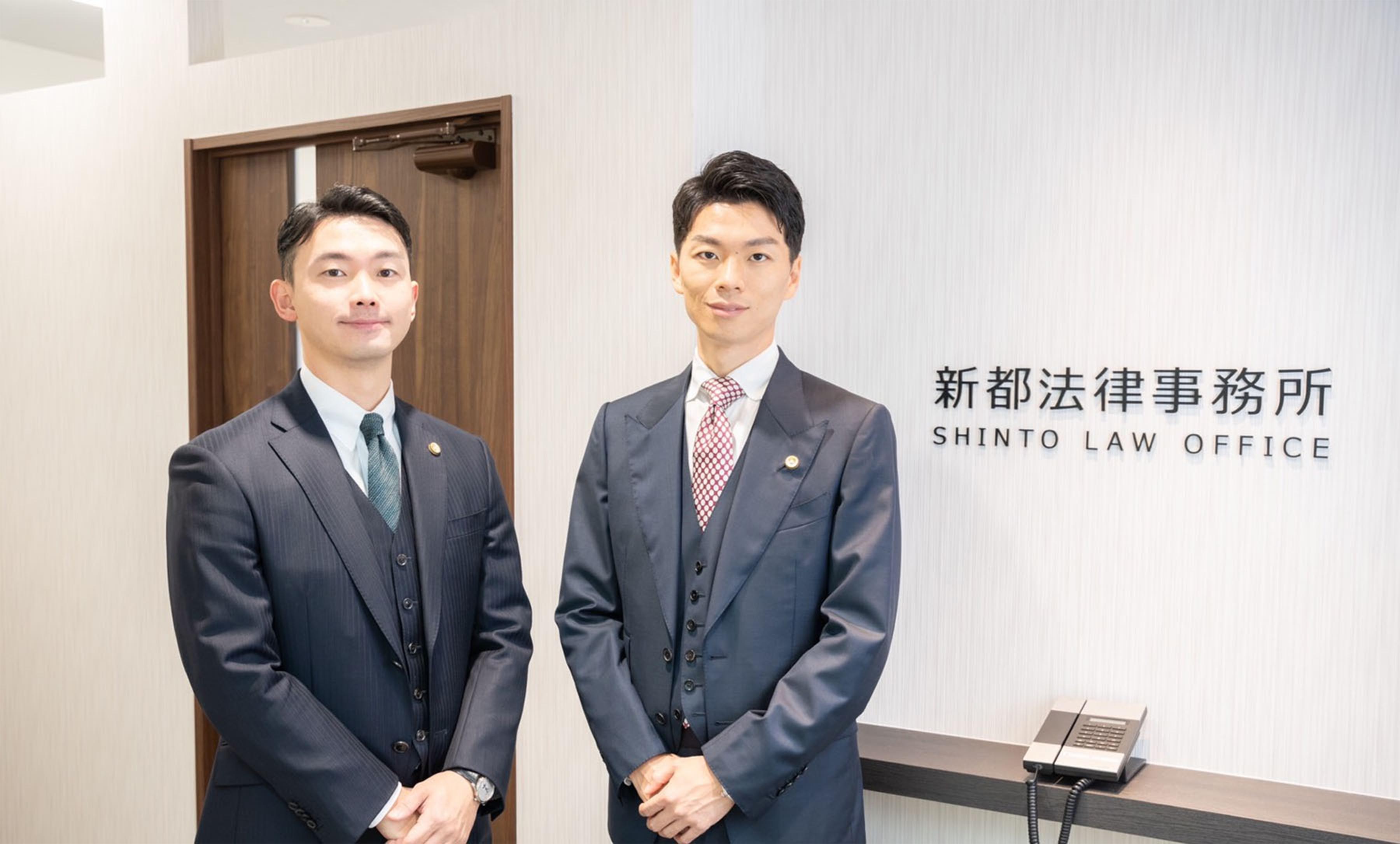 新都法律事務所 SHINTO LAW OFFICE
